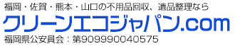 クリーンエコジャパン